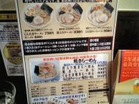 kamado_sinjuku_menu061201