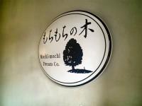 mochimochinoki_sinjuku_in061206