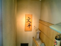 mojihei_itigaya_in0601128