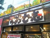 nanasi_ueno_in070118