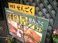 sengoku_hongou3_in061008