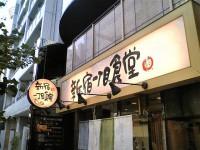 sinjuku1syokudou_sinjukugyoenmae_in061211