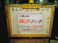 sirakaba_sinjuku3_menu061203