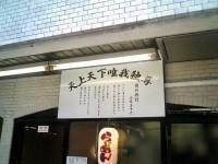tenjoutenge_sinjuku_in070110