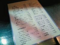 tenku_mita_menu061229
