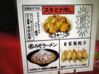 tora_kyoudou_menu061213