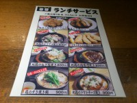 20130205_banban_sinjuku_menu
