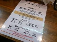 20130206_mumei_kanda_menu