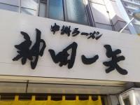 20130208_kandaissi_kanda_in