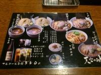 20130213_tenkunosiro_mitukosimae_menu