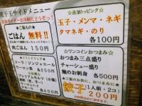 20130220_naginiboking_nisisinjuku_menu