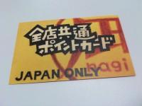 20130220_naginiboking_nisisinjuku_pointcard