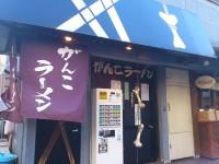20130221_ganko8_suehirotyo_in