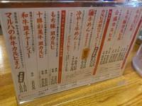 20130222_maruhanokarubid_okatimati_menu