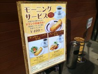 20130225_hoshinocoffee_horinouti_morningmenu