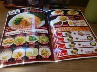 20130301_takeya_kanda_menu