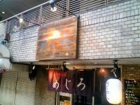 mejiro_yoyogi_in070124