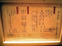 santouka_sinjuku_menu070131
