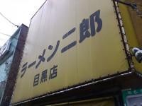 20130302_jiro_meguro_in