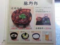 20130309_butayarou_otyanomizu_menu