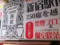 20130310_cafeseibu_sinjuku_in