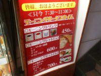 20130310_cafeseibu_sinjuku_morningmenu