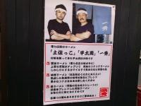 20130313_eisyu_sinjuku_attention
