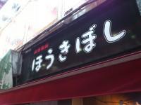 20130324_houkibosi_kanda_in