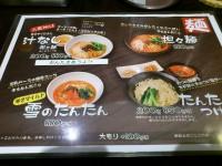 20130324_houkibosi_kanda_menu1