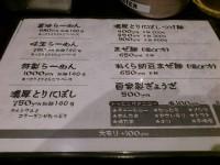 20130324_houkibosi_kanda_menu2