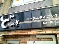 domiso_kyoubasi_in070202