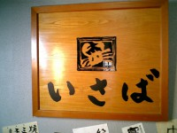isaba_ginza_in070207