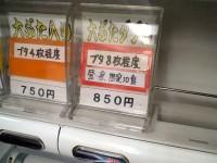 jiro_koiwa_blimited070307