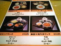 jojoen_sinjuku3_menu070209