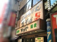 kanoya_sinjuku_in070222