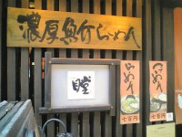 miharu_ikebukuro_in070220