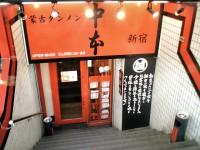 nakamoto_sinjuku_in070214