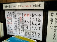 rokurinsya_oosaki_menu070203