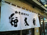 tantako_nakanosinbasi_in070201