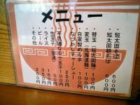 tantako_nakanosinbasi_menu070201