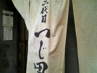 tujita_koujimati_inr070306