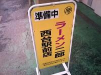 20110729_jiro_nisidai_in