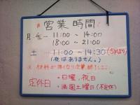 20110729_jiro_nisidai_opentime