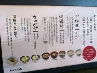 20130408_hamakatu_moriawasekatutei_attention