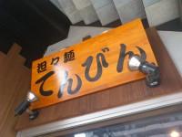 20130412_tenbin_nisisugamo_in