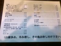 20130412_tenbin_nisisugamo_menu