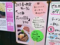 20130413_momonoki_gyoenmae_mb