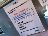 20130417_dai_kamata_freetopping