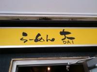 20130417_dai_kamata_in