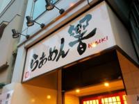 20130419_hibiki_meguro_in